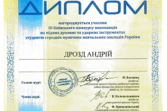 Київський конкурс духових виконавців Дрозд