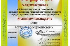 Київський конкурс духових виконавців Заяць