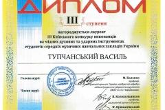 Київський конкурс духових виконавців Тучапський