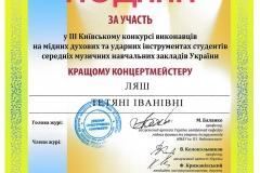Київ конкурс виконавців 2018 Ляш