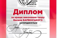 Когут Барвынського2