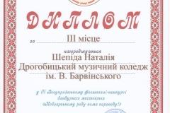 Козацькому роду нема переводу 2020 Шепіда