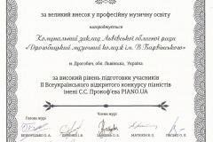 Коледж_диплом_2018_Київ