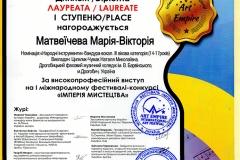 Культурна столиця Матвеїчева