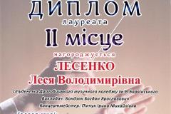 Лесенко_2019