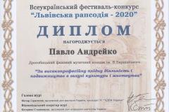 Львівська рапсодія 2020 Андрейко