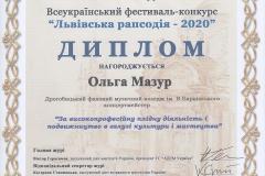 Львівська рапсодія 2020 Мазур