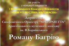 Магомаєв Багрій 2019