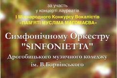 Магомаєв Багрій1 2019