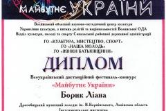 Майтубнє України 2020 Борик