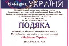 Майтубнє України 2020 Сосяк