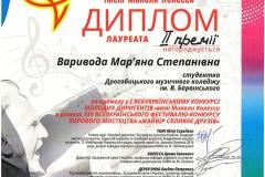 Молоді диригенти 2019 Варивода