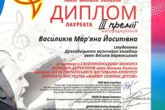 Молоді диригенти 2019 Василиків