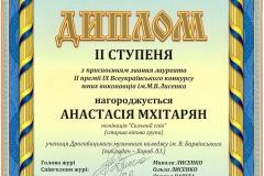 Мхітарян_Ів-Франківськ_2019