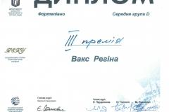 Міжн.конкурс Є.Станоквича Вакс Р.