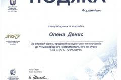 Міжн.конкурс Є.Станоквича Денис О.Є.