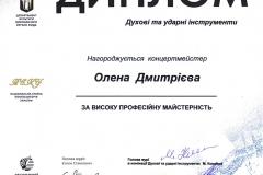 Міжн.конкурс Є.Станоквича Дмитрієва