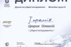 Міжн.конкурс Є.Станоквича Цюрик Олексій