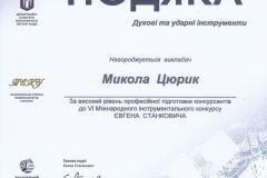 Міжн.конкурс Є.Станоквича Цюрик