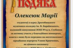 Олексюк