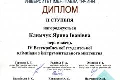 Олімпіада Климчук