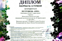 Петровець-001