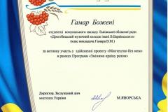 Подяка_Сєвєродонецьк_2018