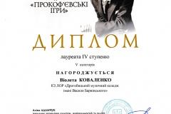 Прокофєвські ігри Коваленко 2019