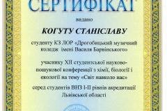 Сертифікат Когут