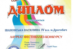 Соловейко Івановська
