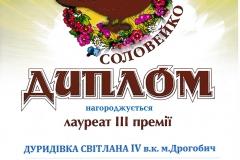 Соловейко Дуридівка