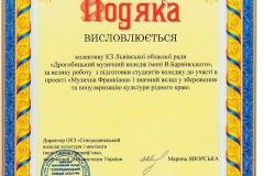 Сєвєродонецьк листопад 2019 колектив