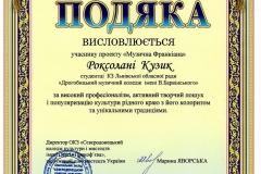 Сєвєродонецьк 2019 подяка Кузик