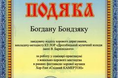Сєвєродонецьк_1