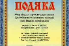 Сєвєродонецьк_2