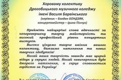 Сєвєродонецьк_3