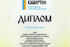Сєвєродонецьк_4