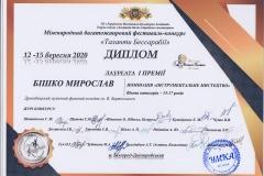 Таланти Бессарабії 2020 Бішко