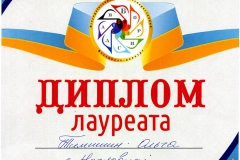 Тимишин