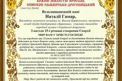Українські візерунки 1