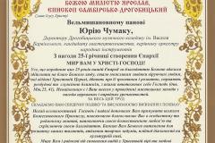 Українські візерунки 2