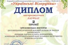 Укр_візерунки_1