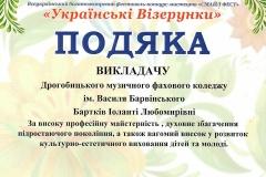 Укр_візерунки_2