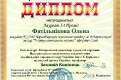 Фатільнікова_2019