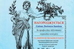 Фестиваль-конкурс піаністів Садова