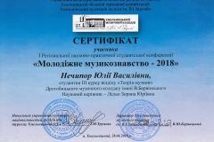 Хмельницький 2018 14