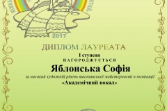 Яблонська,диплом-1