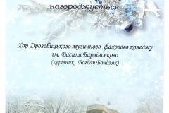 21 Диплом Дрогобич