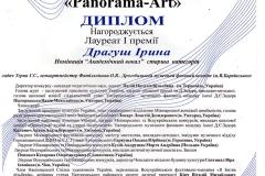 Panorama-art 2020 Драгуш