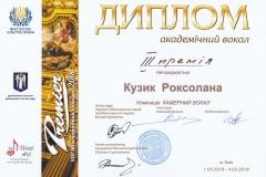 Premier Кузик